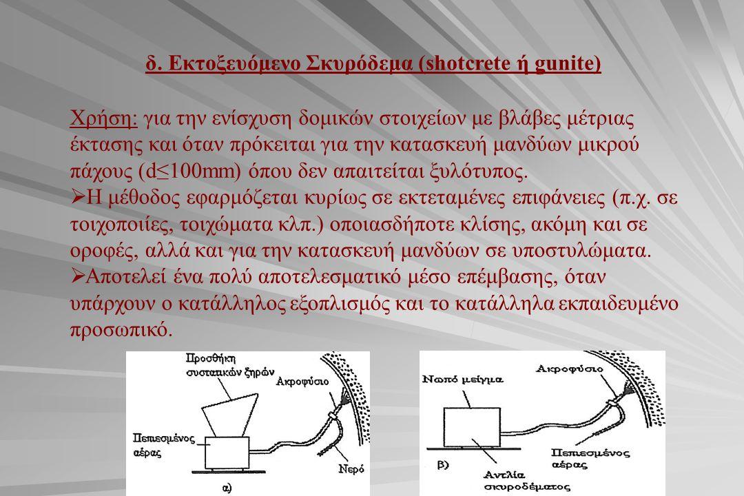 δ. Εκτοξευόμενο Σκυρόδεμα (shotcrete ή gunite) Χρήση: για την ενίσχυση δομικών στοιχείων με βλάβες μέτριας έκτασης και όταν πρόκειται για την κατασκευ