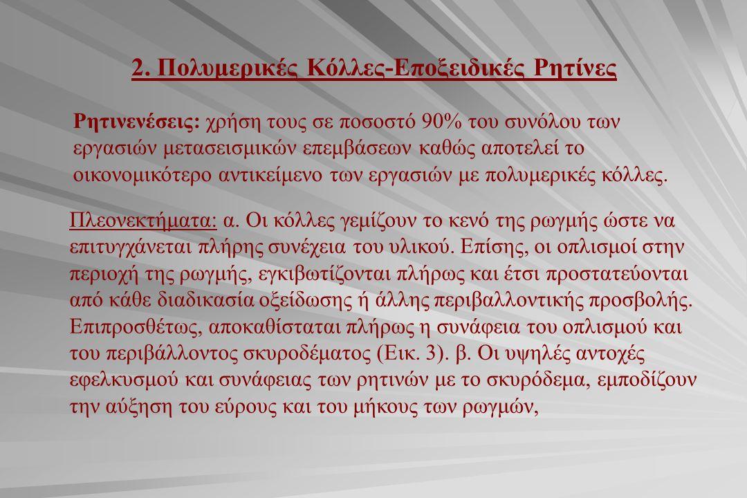 2. Πολυμερικές Κόλλες-Εποξειδικές Ρητίνες Ρητινενέσεις: χρήση τους σε ποσοστό 90% του συνόλου των εργασιών μετασεισμικών επεμβάσεων καθώς αποτελεί το
