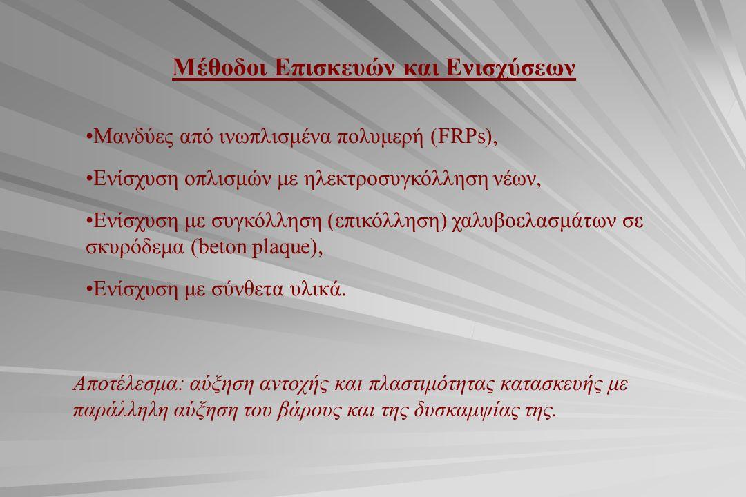 Μανδύες από ινωπλισμένα πολυμερή (FRPs), Ενίσχυση οπλισμών με ηλεκτροσυγκόλληση νέων, Ενίσχυση με συγκόλληση (επικόλληση) χαλυβοελασμάτων σε σκυρόδεμα (beton plaque), Ενίσχυση με σύνθετα υλικά.