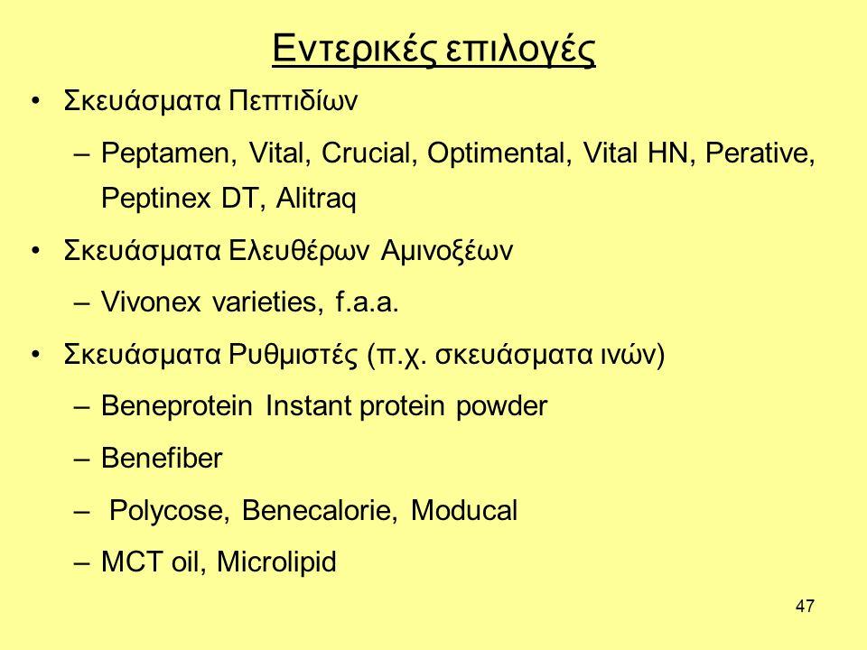 47 Εντερικές επιλογές Σκευάσματα Πεπτιδίων –Peptamen, Vital, Crucial, Optimental, Vital HN, Perative, Peptinex DT, Alitraq Σκευάσματα Ελευθέρων Αμινοξέων –Vivonex varieties, f.a.a.