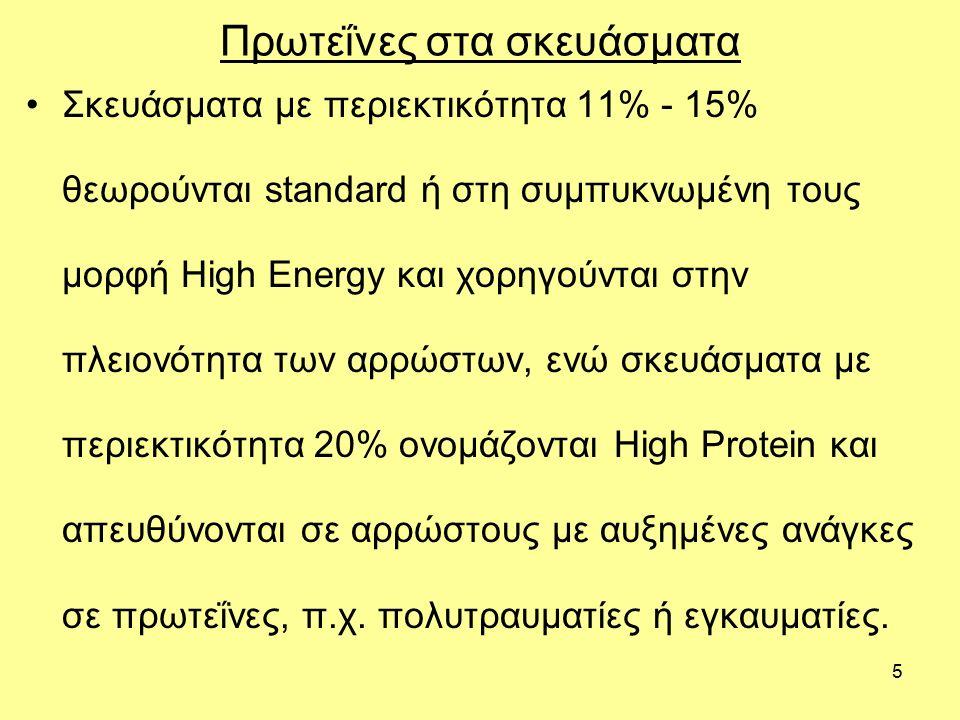 5 Πρωτεΐνες στα σκευάσματα Σκευάσματα με περιεκτικότητα 11% - 15% θεωρούνται standard ή στη συμπυκνωμένη τους μορφή High Energy και χορηγούνται στην πλειονότητα των αρρώστων, ενώ σκευάσματα με περιεκτικότητα 20% ονομάζονται High Protein και απευθύνονται σε αρρώστους με αυξημένες ανάγκες σε πρωτεΐνες, π.χ.