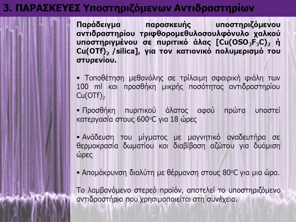 3. ΠΑΡΑΣΚΕΥΕΣ Υποστηριζόμενων Αντιδραστηρίων Παράδειγμα παρασκευής υποστηριζόμενου αντιδραστηρίου τριφθορομεθυλοσουλφόνυλο χαλκού υποστηριγμένου σε πυ