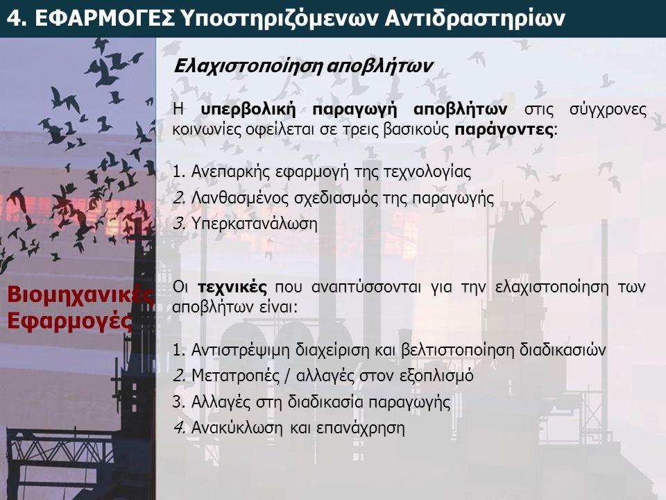 Βιομηχανικές Εφαρμογές 4.