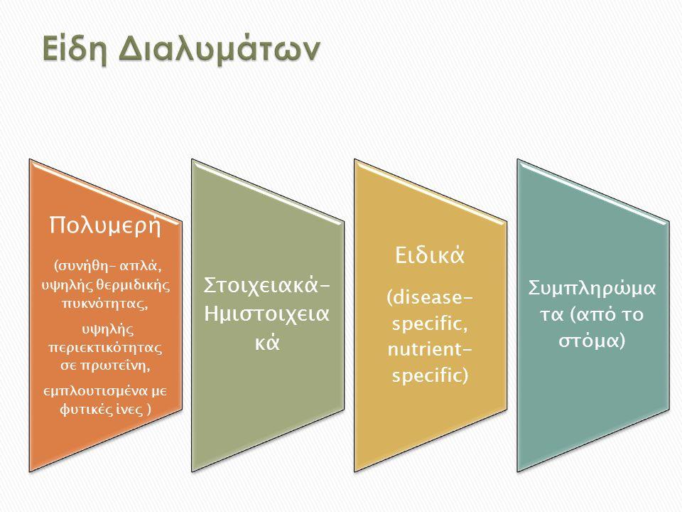 Πολυμερή (συνήθη- απλά, υψηλής θερμιδικής πυκνότητας, υψηλής περιεκτικότητας σε πρωτεΐνη, εμπλουτισμένα με φυτικές ίνες ) Στοιχειακά- Ημιστοιχεια κά Ειδικά (disease- specific, nutrient- specific) Συμπληρώμα τα (από το στόμα)