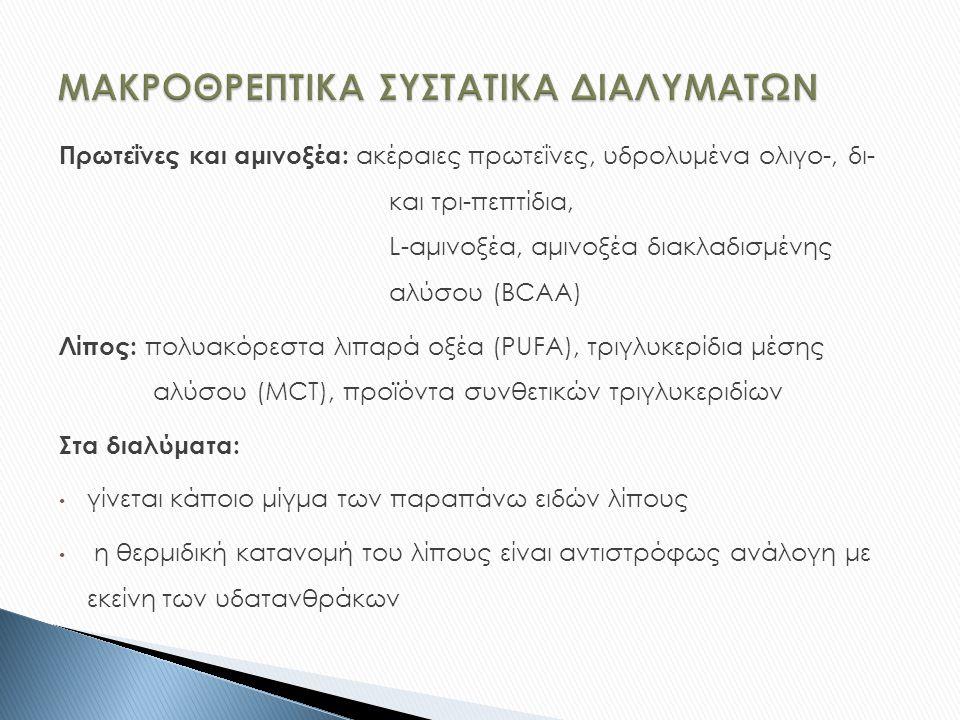 Πρωτεΐνες και αμινοξέα: ακέραιες πρωτεΐνες, υδρολυμένα ολιγο-, δι- και τρι-πεπτίδια, L-αμινοξέα, αμινοξέα διακλαδισμένης αλύσου (BCAA) Λίπος: πολυακόρεστα λιπαρά οξέα (PUFA), τριγλυκερίδια μέσης αλύσου (MCT), προϊόντα συνθετικών τριγλυκεριδίων Στα διαλύματα: γίνεται κάποιο μίγμα των παραπάνω ειδών λίπους η θερμιδική κατανομή του λίπους είναι αντιστρόφως ανάλογη με εκείνη των υδατανθράκων