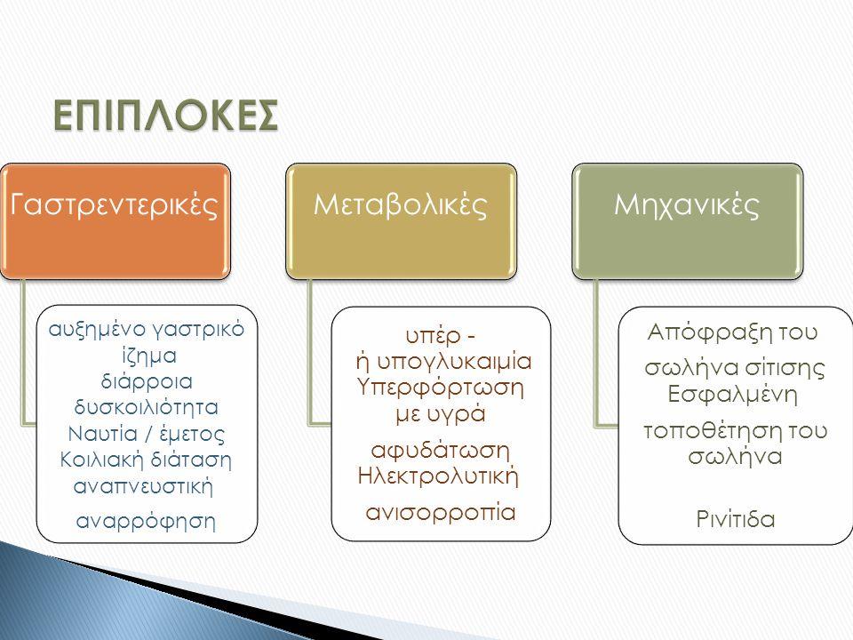 Γαστρεντερικές αυξημένο γαστρικό ίζημα διάρροια δυσκοιλιότητα Ναυτία / έμετος Κοιλιακή διάταση αναπνευστική αναρρόφηση Μεταβολικές υπέρ - ή υπογλυκαιμία Υπερφόρτωση με υγρά αφυδάτωση Ηλεκτρολυτική ανισορροπία Μηχανικές Απόφραξη του σωλήνα σίτισης Εσφαλμένη τοποθέτηση του σωλήνα Ρινίτιδα