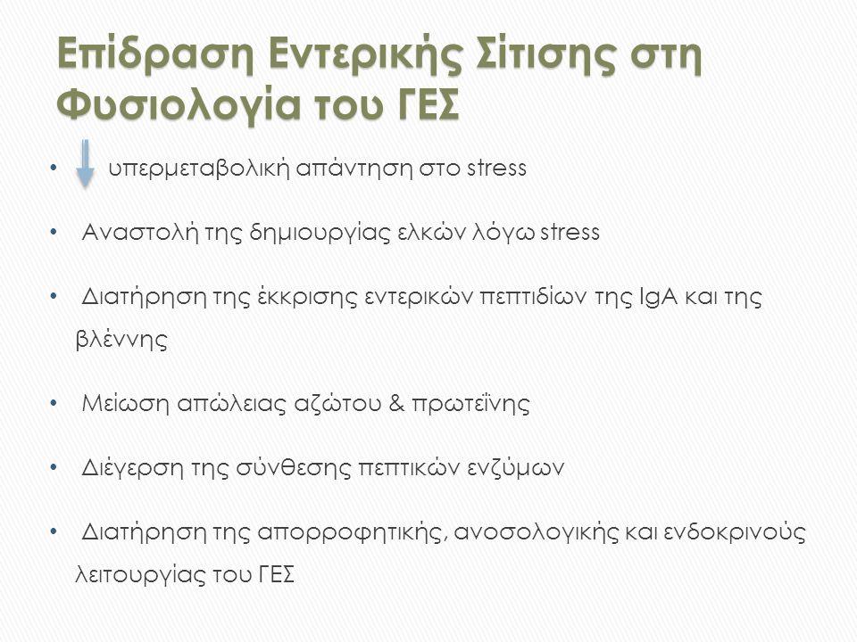 Επίδραση Εντερικής Σίτισης στη Φυσιολογία του ΓΕΣ υπερμεταβολική απάντηση στο stress Αναστολή της δημιουργίας ελκών λόγω stress Διατήρηση της έκκρισης εντερικών πεπτιδίων της IgA και της βλέννης Μείωση απώλειας αζώτου & πρωτεΐνης Διέγερση της σύνθεσης πεπτικών ενζύμων Διατήρηση της απορροφητικής, ανοσολογικής και ενδοκρινούς λειτουργίας του ΓEΣ