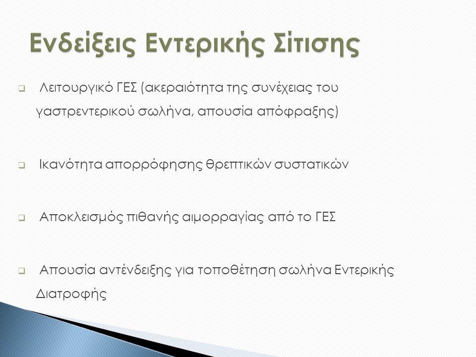  Λειτουργικό ΓΕΣ (ακεραιότητα της συνέχειας του γαστρεντερικού σωλήνα, απουσία απόφραξης)  Ικανότητα απορρόφησης θρεπτικών συστατικών  Αποκλεισμός πιθανής αιμορραγίας από το ΓΕΣ  Απουσία αντένδειξης για τοποθέτηση σωλήνα Εντερικής Διατροφής