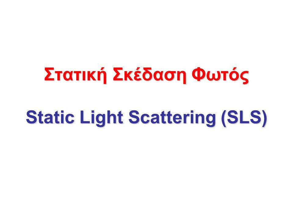 Σκέδαση Φωτός από Συμπολυμερή (dn/dc) C = (dn/dc) A w A + (dn/dc) B w B Λόγω διαφορετικών διαφορικών δεικτών διάθλασης των συστάδων του συμπολυμερούς στον κοινό διαλύτη το Μ w που προσδιορίζεται με σκέδαση φωτός αποτελεί φαινόμενη τιμή.