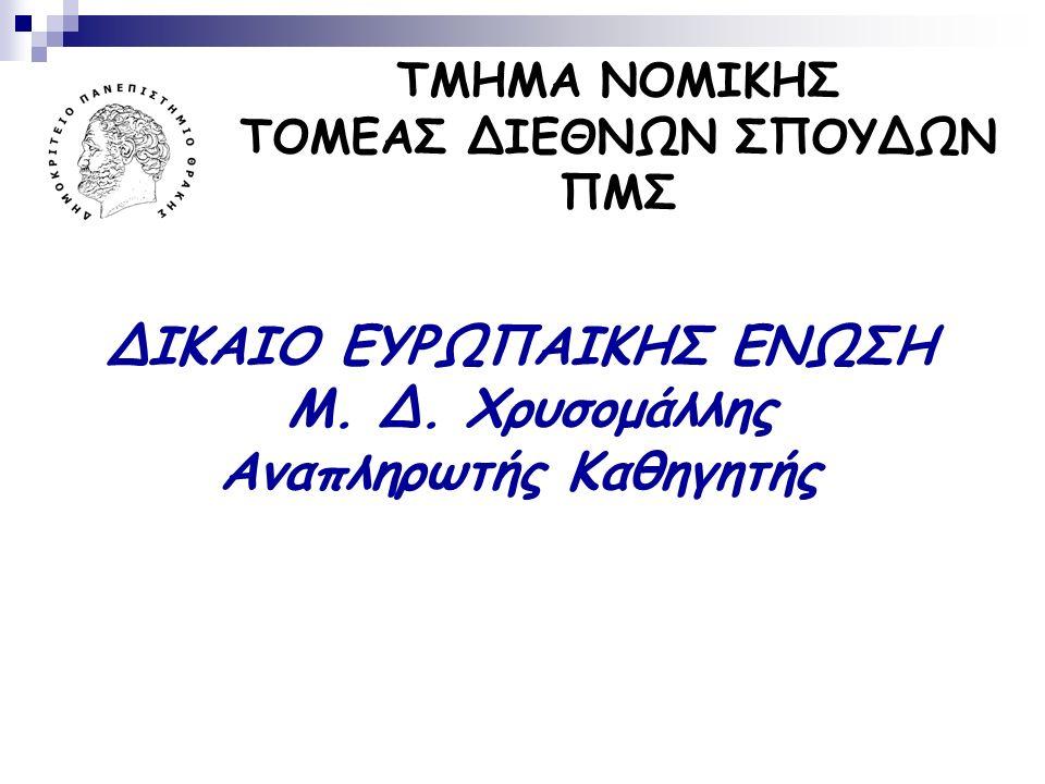 «ΟΙΚΟΝΟΜΙΚΟ & ΝΟΜΙΣΜΑΤΙΚΟ ΣΥΝΤΑΓΜΑ ΕΕ» Σύμφωνο Σταθερότητας και Ανάπτυξης (γ) (α) Προληπτικό σκέλος: τα Κ-Μ υποβάλλουν κάθε χρόνο Πρόγραμμα Σταθερότητας (οι χώρες της ευρωζώνης) ή Σύγκλισης (τα υπόλοιπα Κράτη-μέλη της Ένωσης ή κράτη σε παρέκκλιση), μαζί με το Εθνικό Πρόγραμμα Μεταρρυθμίσεων.