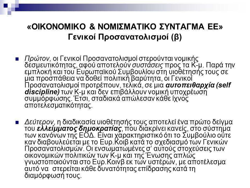 «ΟΙΚΟΝΟΜΙΚΟ & ΝΟΜΙΣΜΑΤΙΚΟ ΣΥΝΤΑΓΜΑ ΕΕ» Γενικοί Προσανατολισμοί (β) Πρώτον, οι Γενικοί Προσανατολισμοί στερούνται νομικής δεσμευτικότητας, αφού αποτελούν συστάσεις προς τα Κ-μ.