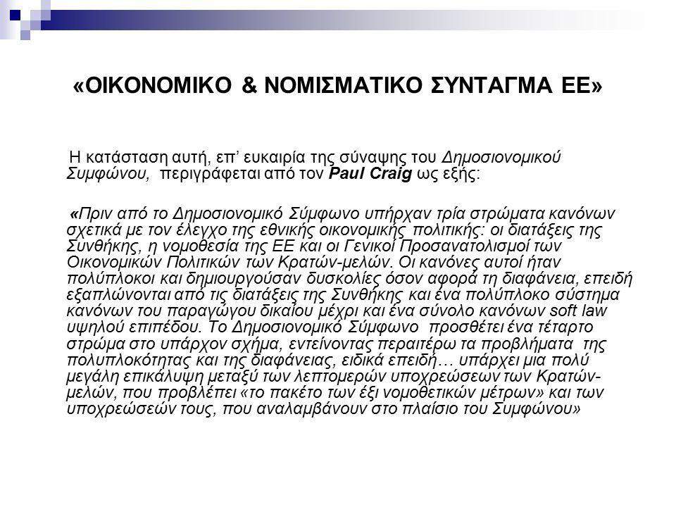 «ΟΙΚΟΝΟΜΙΚΟ & ΝΟΜΙΣΜΑΤΙΚΟ ΣΥΝΤΑΓΜΑ ΕΕ» Η κατάσταση αυτή, επ' ευκαιρία της σύναψης του Δημοσιονομικού Συμφώνου, περιγράφεται από τον Paul Craig ως εξής: «Πριν από το Δημοσιονομικό Σύμφωνο υπήρχαν τρία στρώματα κανόνων σχετικά με τον έλεγχο της εθνικής οικονομικής πολιτικής: οι διατάξεις της Συνθήκης, η νομοθεσία της ΕΕ και οι Γενικοί Προσανατολισμοί των Οικονομικών Πολιτικών των Κρατών-μελών.