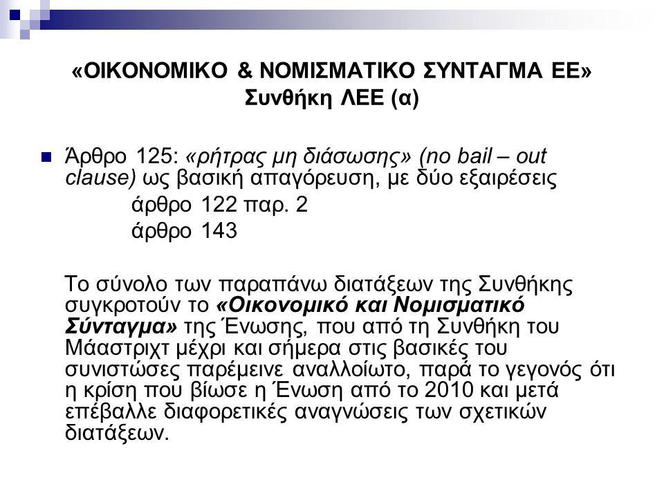 «ΟΙΚΟΝΟΜΙΚΟ & ΝΟΜΙΣΜΑΤΙΚΟ ΣΥΝΤΑΓΜΑ ΕΕ» Γενικοί Προσανατολισμοί (β) Οι Γενικοί Προσανατολισμοί των Οικονομικών Πολιτικών των Κρατών-μελών και της Ένωσης αποτελούν τη βάση της διαδικασίας της Πολυμερούς Εποπτείας.