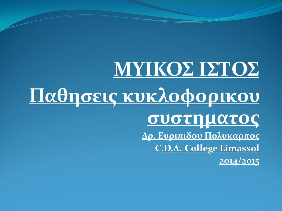 ΜΥΙΚΟΣ ΙΣΤΟΣ Παθησεις κυκλοφορικου συστηματος Δρ. Ευριπιδου Πολυκαρπος C.D.A. College Limassol 2014/2015