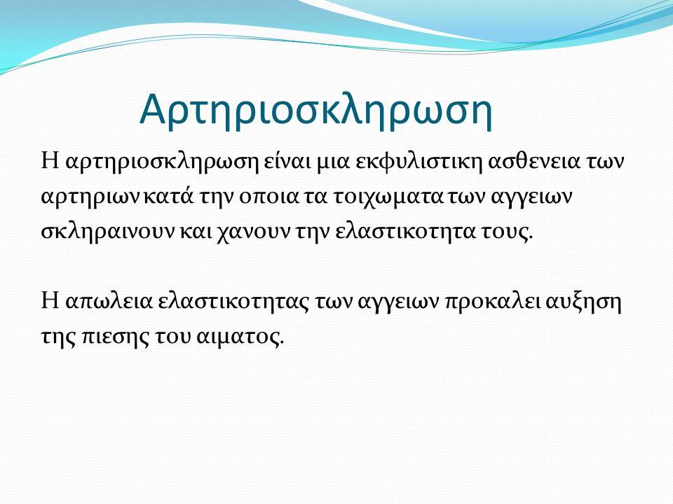 Αρτηριοσκληρωση Η αρτηριοσκληρωση είναι μια εκφυλιστικη ασθενεια των αρτηριων κατά την οποια τα τοιχωματα των αγγειων σκληραινουν και χανουν την ελαστ