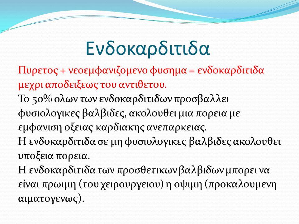 Ενδοκαρδιτιδα Πυρετος + νεοεμφανιζομενο φυσημα = ενδοκαρδιτιδα μεχρι αποδειξεως του αντιθετου. Το 50% ολων των ενδοκαρδιτιδων προσβαλλει φυσιολογικες