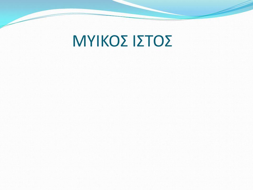 ΜΥΙΚΟΣ ΙΣΤΟΣ