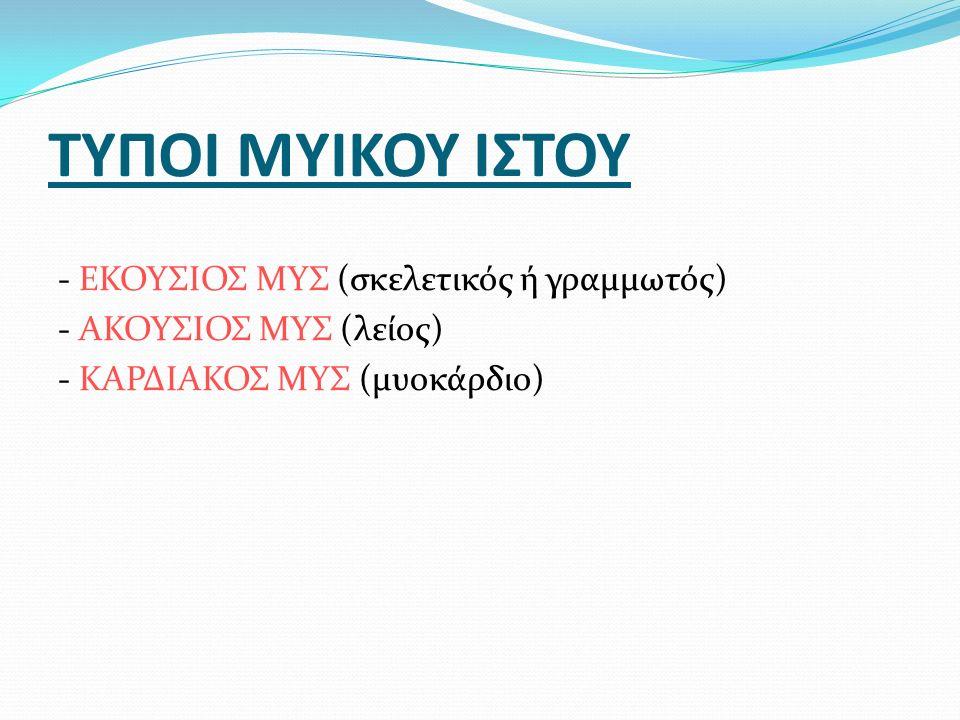 ΤΥΠΟΙ ΜΥΙΚΟΥ ΙΣΤΟΥ - ΕΚΟΥΣΙΟΣ ΜΥΣ (σκελετικός ή γραμμωτός) - ΑΚΟΥΣΙΟΣ ΜΥΣ (λείος) - ΚΑΡΔΙΑΚΟΣ ΜΥΣ (μυοκάρδιο)