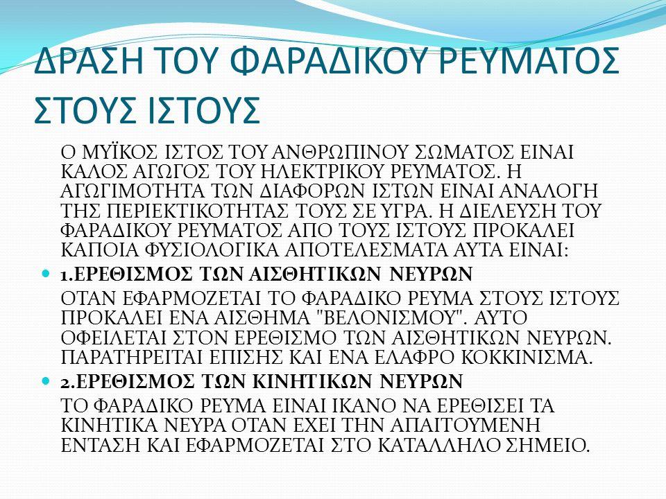 ΔΡΑΣΗ ΤΟΥ ΦΑΡΑΔΙΚΟΥ ΡΕΥΜΑΤΟΣ ΣΤΟΥΣ ΙΣΤΟΥΣ Ο ΜΥΪΚΟΣ ΙΣΤΟΣ ΤΟΥ ΑΝΘΡΩΠΙΝΟΥ ΣΩΜΑΤΟΣ ΕΙΝΑΙ ΚΑΛΟΣ ΑΓΩΓΟΣ ΤΟΥ ΗΛΕΚΤΡΙΚΟΥ ΡΕΥΜΑΤΟΣ. Η ΑΓΩΓΙΜΟΤΗΤΑ ΤΩΝ ΔΙΑΦΟΡΩΝ