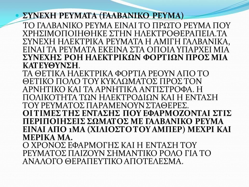 ΣΥΝΕΧΗ ΡΕΥΜΑΤΑ (ΓΑΛΒΑΝΙΚΟ ΡΕΥΜΑ) ΤΟ ΓΑΛΒΑΝΙΚΟ ΡΕΥΜΑ ΕΙΝΑΙ ΤΟ ΠΡΩΤΟ ΡΕΥΜΑ ΠΟΥ ΧΡΗΣΙΜΟΠΟΙΗΘΗΚΕ ΣΤΗΝ ΗΛΕΚΤΡΟΘΕΡΑΠΕΙΑ.ΤΑ ΣΥΝΕΧΗ ΗΛΕΚΤΡΙΚΑ ΡΕΥΜΑΤΑ Η ΑΜΙΓΗ
