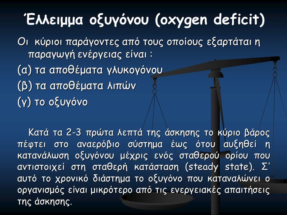Οι κύριοι παράγοντες από τους οποίους εξαρτάται η παραγωγή ενέργειας είναι : (α) τα αποθέματα γλυκογόνου (β) τα αποθέματα λιπών (γ) το οξυγόνο Κατά τα 2-3 πρώτα λεπτά της άσκησης το κύριο βάρος πέφτει στο αναερόβιο σύστημα έως ότου αυξηθεί η κατανάλωση οξυγόνου μέχρις ενός σταθερού ορίου που αντιστοιχεί στη σταθερή κατάσταση (steady state).
