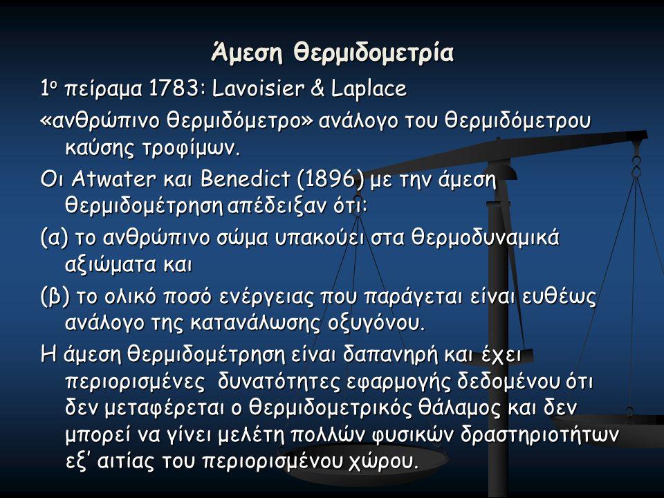 Άμεση θερμιδομετρία 1 ο πείραμα 1783: Lavoisier & Laplace «ανθρώπινο θερμιδόμετρο» ανάλογο του θερμιδόμετρου καύσης τροφίμων. Οι Atwater και Benedict