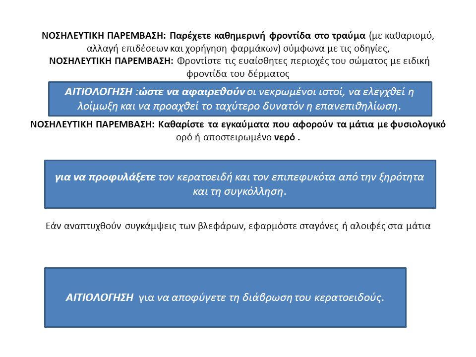 ΝΟΣΗΛΕΥΤΙΚΗ ΠΑΡΕΜΒΑΣΗ: Παρέχετε καθημερινή φροντίδα στο τραύμα (με καθαρισμό, αλλαγή επιδέσεων και χορήγηση φαρμάκων) σύμφωνα με τις οδηγίες, ΝΟΣΗΛΕΥΤ
