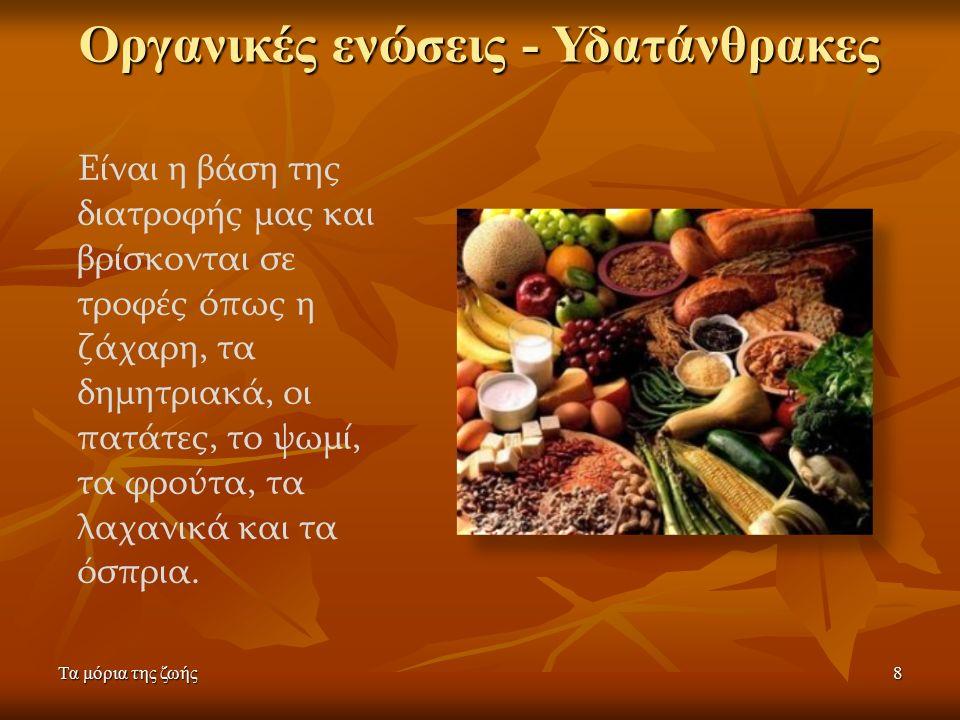 8 Είναι η βάση της διατροφής μας και βρίσκονται σε τροφές όπως η ζάχαρη, τα δημητριακά, οι πατάτες, το ψωμί, τα φρούτα, τα λαχανικά και τα όσπρια. Οργ