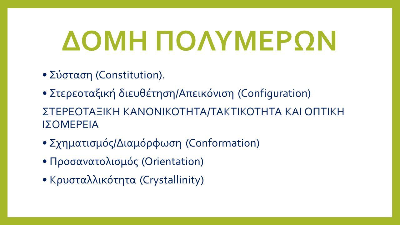 ΔΟΜΗ ΠΟΛΥΜΕΡΩΝ Σύσταση (Constitution). Στερεοταξική διευθέτηση/Απεικόνιση (Configuration) ΣΤΕΡΕΟΤΑΞΙΚΗ ΚΑΝΟΝΙΚΟΤΗΤΑ/ΤΑΚΤΙΚΟΤΗΤΑ ΚΑΙ ΟΠΤΙΚΗ ΙΣΟΜΕΡΕΙΑ Σ