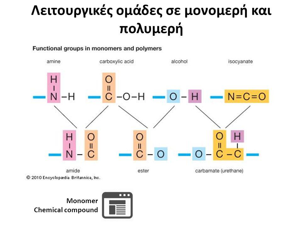 Λειτουργικές ομάδες σε μονομερή και πολυμερή Monomer Chemical compound