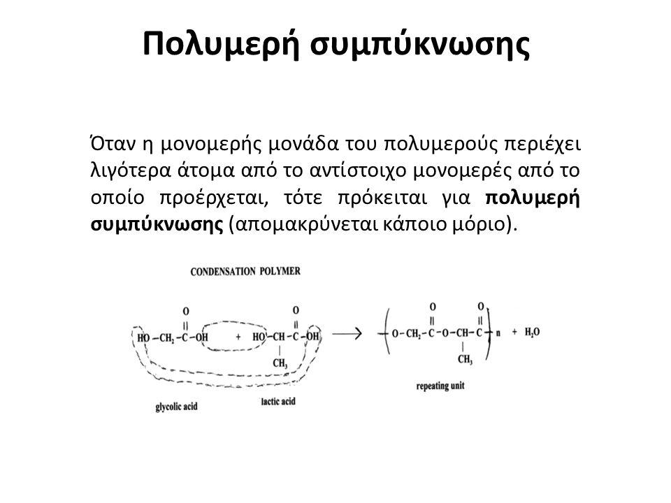 Πολυμερή συμπύκνωσης Όταν η μονομερής μονάδα του πολυμερούς περιέχει λιγότερα άτομα από το αντίστοιχο μονομερές από το οποίο προέρχεται, τότε πρόκειται για πολυμερή συμπύκνωσης (απομακρύνεται κάποιο μόριο).