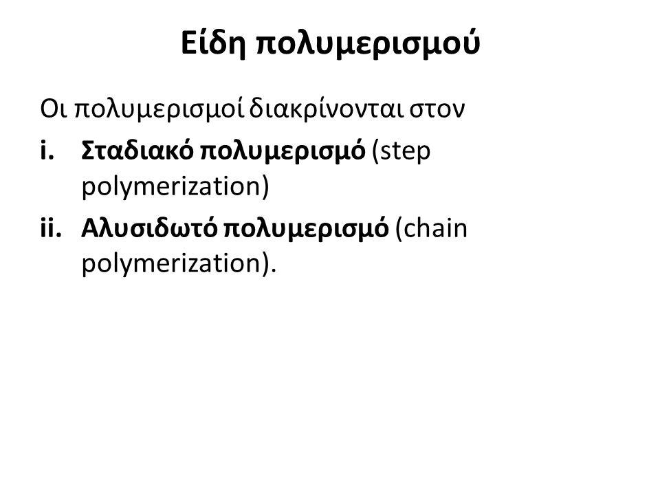 Είδη πολυμερισμού Οι πολυμερισμοί διακρίνονται στον i.Σταδιακό πολυμερισμό (step polymerization) ii.Αλυσιδωτό πολυμερισμό (chain polymerization).