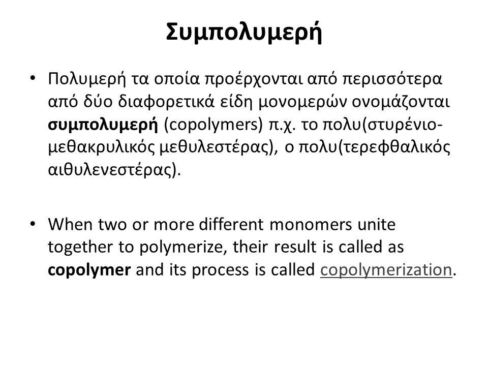 Συμπολυμερή Πολυμερή τα οποία προέρχονται από περισσότερα από δύο διαφορετικά είδη μονομερών ονομάζονται συμπολυμερή (copolymers) π.χ.