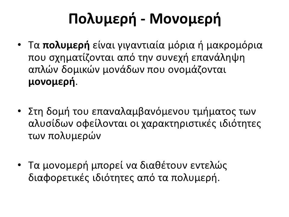 Σημείωμα Χρήσης Έργων Τρίτων Το Έργο αυτό κάνει χρήση περιεχομένου από τα ακόλουθα έργα: Γκοτζαμάνης Γ., «Ανάπτυξη νέων ευφυών κατά συστάδες συμπολυμερών τύπου ομοπολυμερές-στατιστικό συμπολυμερές», Διδακτορική Διατριβή, Πανεπιστήμιο Πατρών, 2007.
