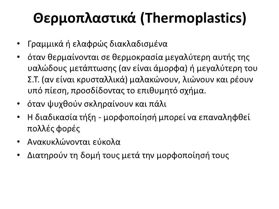 Θερμοπλαστικά (Thermoplastics) Γραμμικά ή ελαφρώς διακλαδισμένα όταν θερμαίνονται σε θερμοκρασία μεγαλύτερη αυτής της υαλώδους μετάπτωσης (αν είναι άμορφα) ή μεγαλύτερη του Σ.Τ.