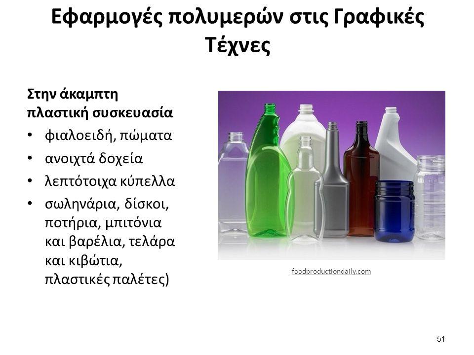 Εφαρμογές πολυμερών στις Γραφικές Τέχνες Στην άκαμπτη πλαστική συσκευασία φιαλοειδή, πώματα ανοιχτά δοχεία λεπτότοιχα κύπελλα σωληνάρια, δίσκοι, ποτήρια, μπιτόνια και βαρέλια, τελάρα και κιβώτια, πλαστικές παλέτες) 51 foodproductiondaily.com