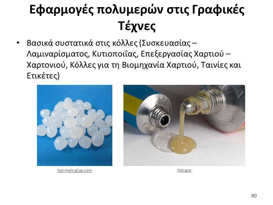 Εφαρμογές πολυμερών στις Γραφικές Τέχνες Βασικά συστατικά στις κόλλες (Συσκευασίας – Λαμιναρίσματος, Κυτιοποιΐας, Επεξεργασίας Χαρτιού – Χαρτονιού, Κόλλες για τη Βιομηχανία Χαρτιού, Ταινίες και Ετικέτες) 60 hot-melt-glue.com nist.gov