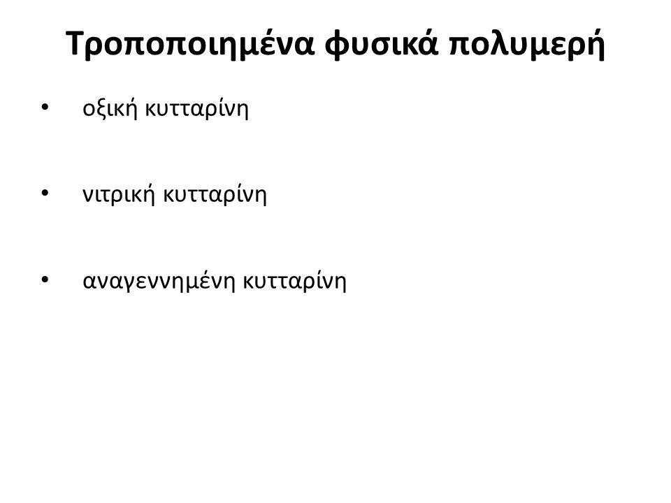 Εφαρμογές πολυμερών στις Γραφικές Τέχνες 58 chrostiki.gr