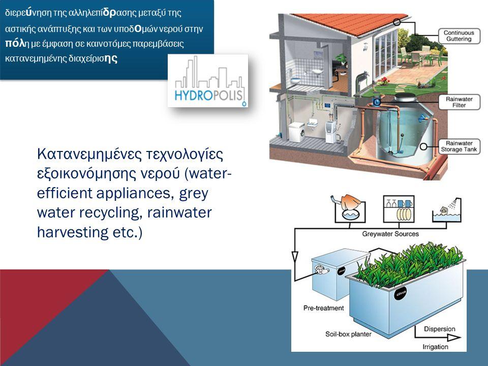 Κατανεμημένες τεχνολογίες εξοικονόμησης νερού (water- efficient appliances, grey water recycling, rainwater harvesting etc.) διερε ύ νηση της αλληλεπί δρ ασης μεταξύ της αστικής ανάπτυξης και των υποδ ο μών νερού στην πόλ η με έμφαση σε καινοτόμες παρεμβάσεις κατανεμημένης διαχείρισ ης