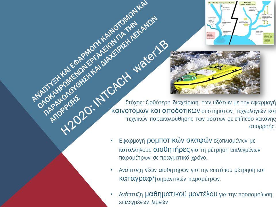 Στόχος: Oρθότερη διαχείριση των υδάτων με την εφαρμογή καινοτόμων και αποδοτικών συστημάτων, τεχνολογιών και τεχνικών παρακολούθησης των υδάτων σε επίπεδο λεκάνης απορροής.