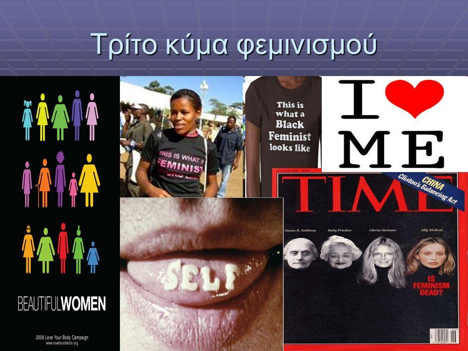 Τρίτο κύμα φεμινισμού