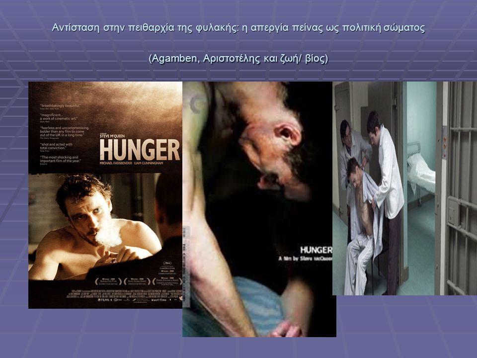 Αντίσταση στην πειθαρχία της φυλακής: η απεργία πείνας ως πολιτική σώματος (Agamben, Αριστοτέλης και ζωή/ βίος)