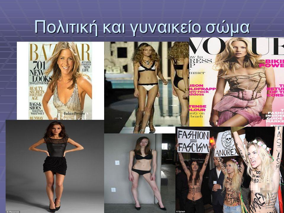 Πολιτική και γυναικείο σώμα
