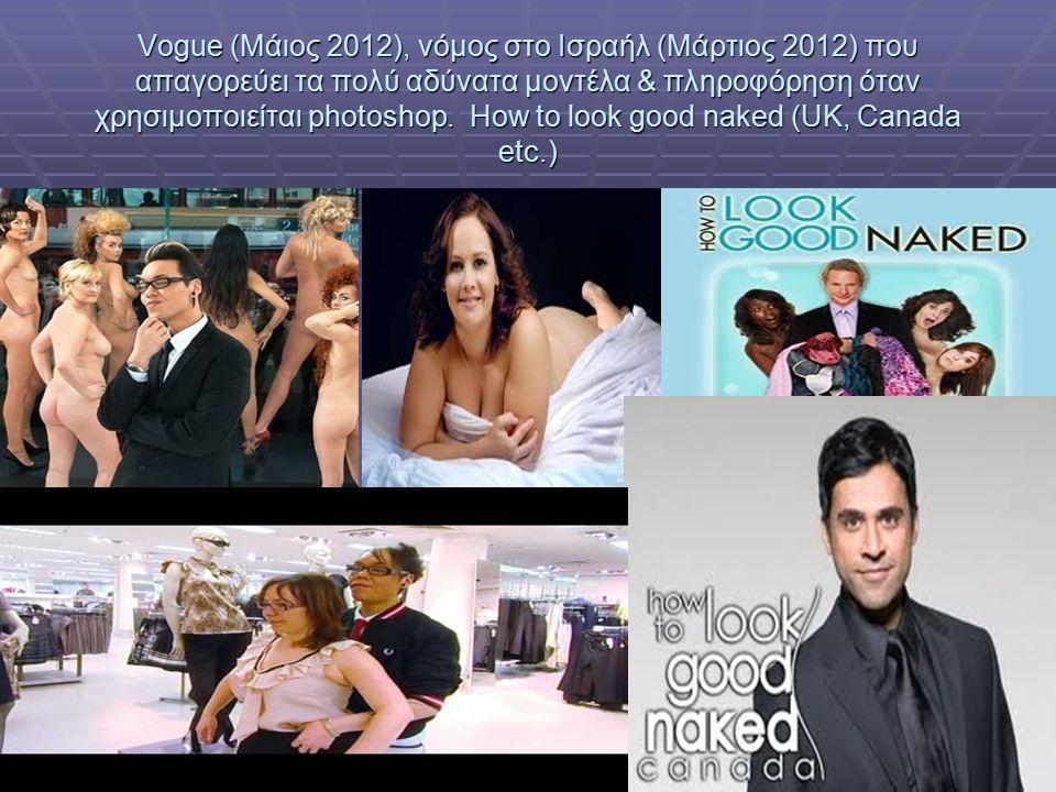 Vogue (Μάιος 2012), νόμος στο Ισραήλ (Μάρτιος 2012) που απαγορεύει τα πολύ αδύνατα μοντέλα & πληροφόρηση όταν χρησιμοποιείται photoshop.