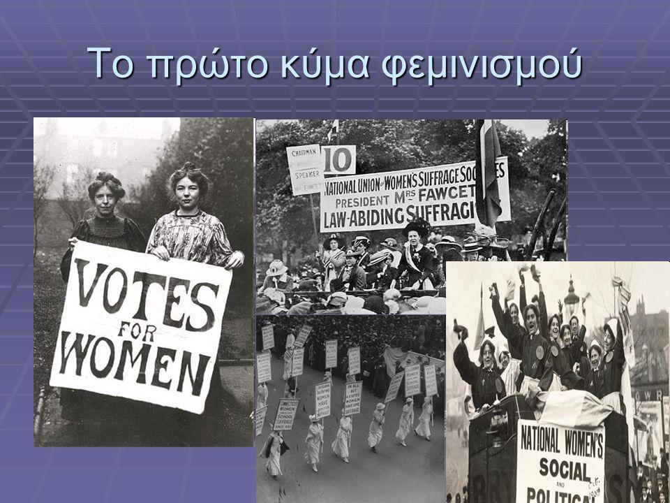 Το πρώτο κύμα φεμινισμού