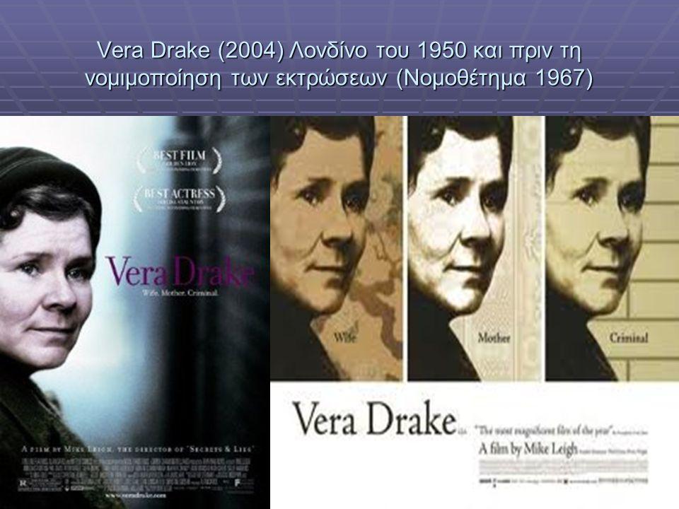 Vera Drake (2004) Λονδίνο του 1950 και πριν τη νομιμοποίηση των εκτρώσεων (Νομοθέτημα 1967)