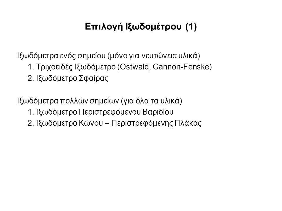 Επιλογή Ιξωδομέτρου (1) Ιξωδόμετρα ενός σημείου (μόνο για νευτώνεια υλικά) 1.
