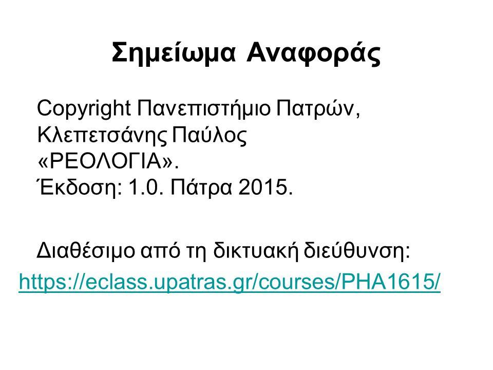 Σημείωμα Αναφοράς Copyright Πανεπιστήμιο Πατρών, Κλεπετσάνης Παύλος «ΡΕΟΛΟΓΙΑ».