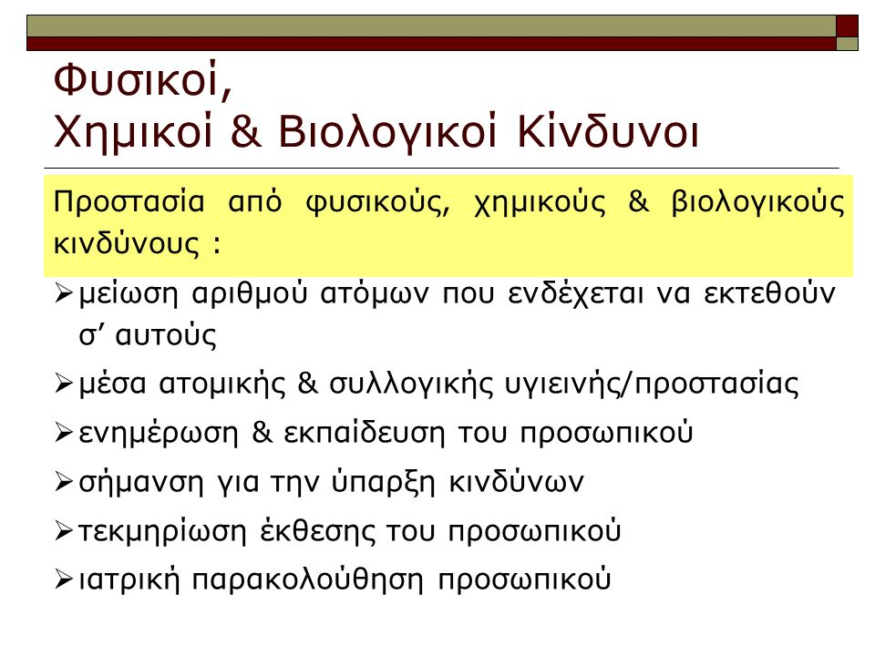Φυσικοί, Χημικοί & Βιολογικοί Κίνδυνοι Προστασία από φυσικούς, χημικούς & βιολογικούς κινδύνους :  μείωση αριθμού ατόμων που ενδέχεται να εκτεθούν σ'