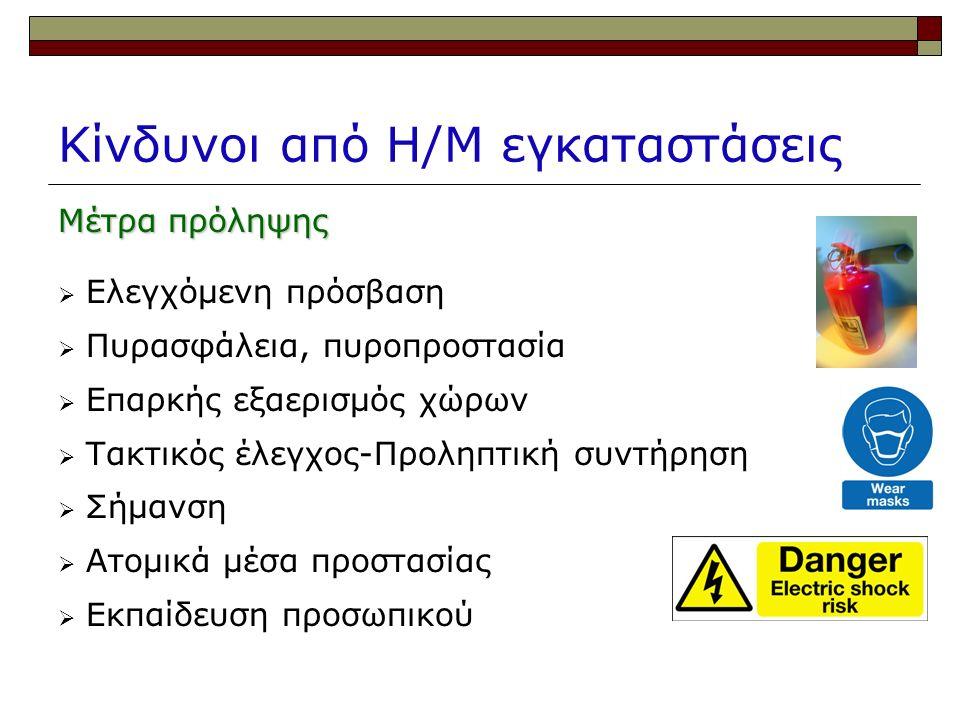 Κίνδυνοι από Η/Μ εγκαταστάσεις Μέτρα πρόληψης  Ελεγχόμενη πρόσβαση  Πυρασφάλεια, πυροπροστασία  Επαρκής εξαερισμός χώρων  Τακτικός έλεγχος-Προληπτική συντήρηση  Σήμανση  Ατομικά μέσα προστασίας  Εκπαίδευση προσωπικού